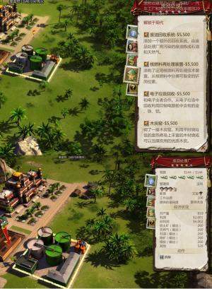 海岛大亨5超级垃圾处理厂mod下载