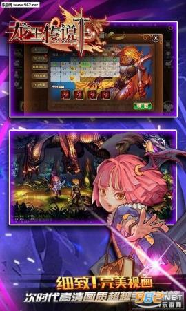 龙王传说无限金币钻石版v1.0.1.00截图2