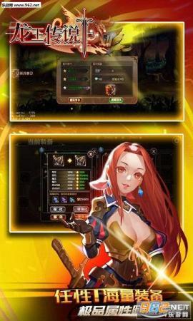 龙王传说无限金币钻石版v1.0.1.00截图4