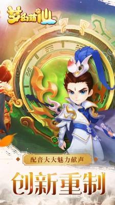 梦幻萌仙安卓版v1.0.25截图3