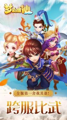 梦幻萌仙安卓版v1.0.25截图4