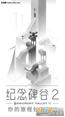 纪念碑谷2免登陆破解版截图1